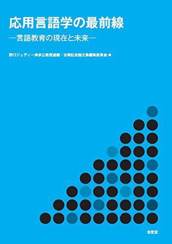 応用言語学の最前線―言語教育の現在と未来―
