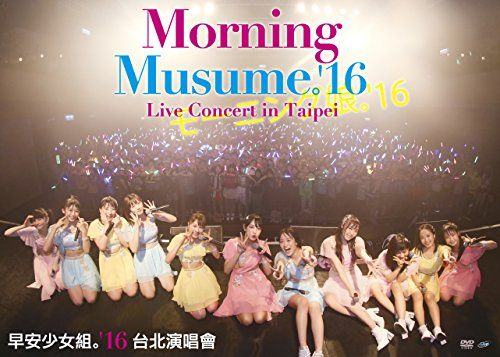 Morning Musume。'16 Live Concert in Taipei [DVD]
