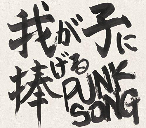 【Amazon.co.jp限定】我が子に捧げる PUNK SONG(ポストカード付)