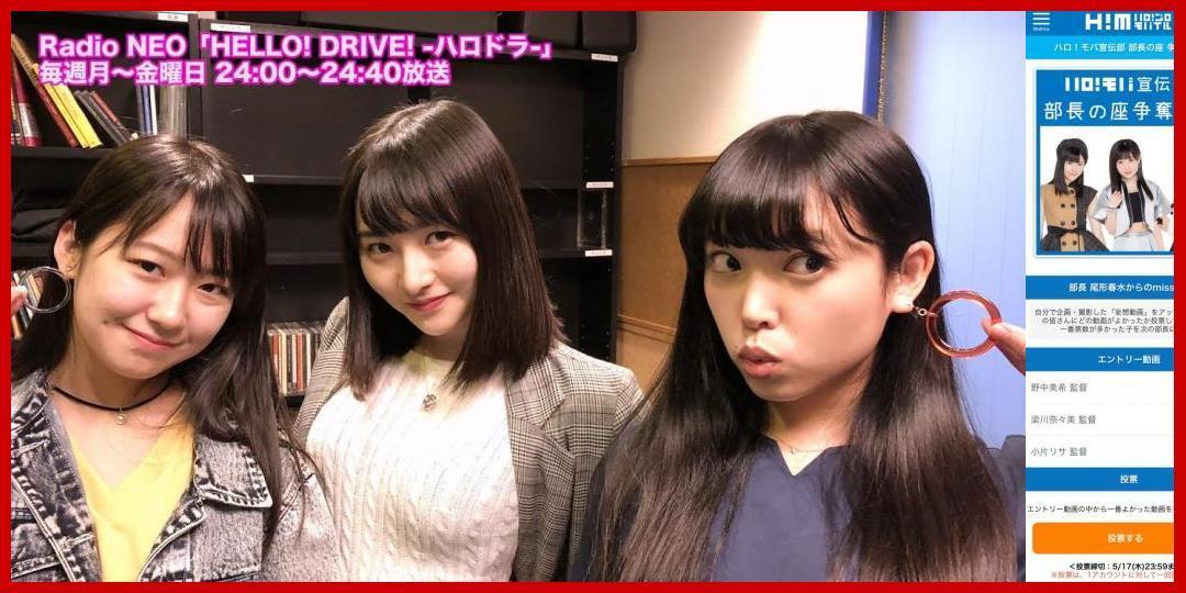 [動画あり]HELLO! DRIVE! -ハロドラ- 中島早貴・尾形春水・野中美希 #153