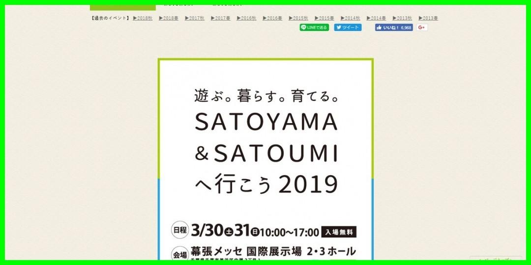 [ハロプロ/Satoyama/Satoumi]「遊ぶ。暮らす。育てる。SATOYAMA  SATOUMI へ行こう2019」3/30(土)31(日)幕張メッセ(2018-12-27)