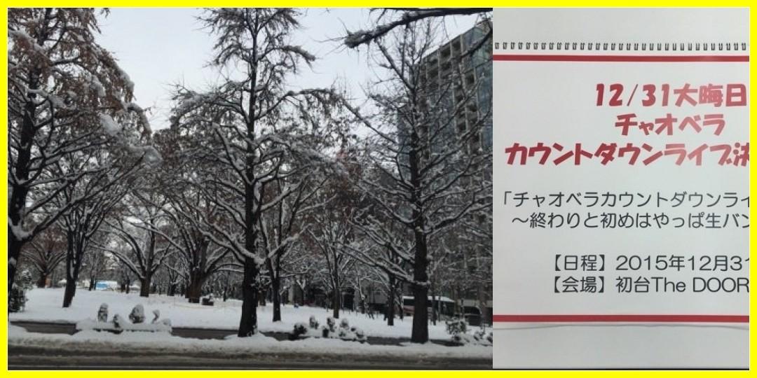 【公式】チャオ ベッラ チンクエッティ 【イベント情報】9/22(木・祝) IDOL FASHIONALIZM5