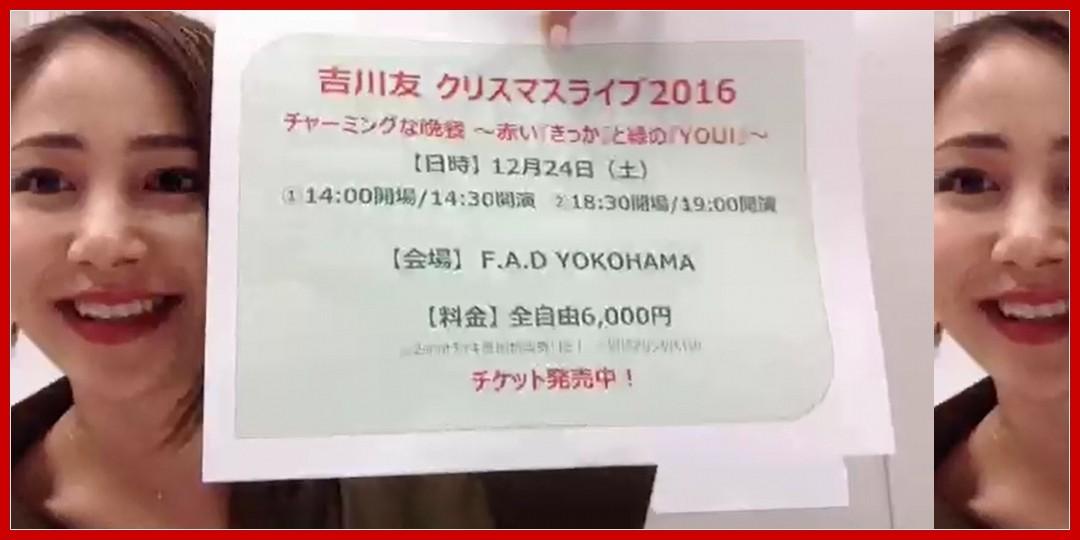 【動画あり】吉川友のShowroomで配信してみっか! 2016 11 28