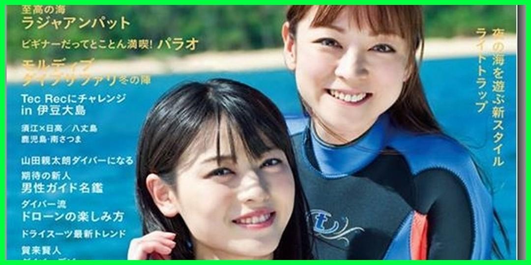 吉澤ひとみさんと矢島舞美さんが恩納村でダイビング!月刊ダイバー11月号の取材裏
