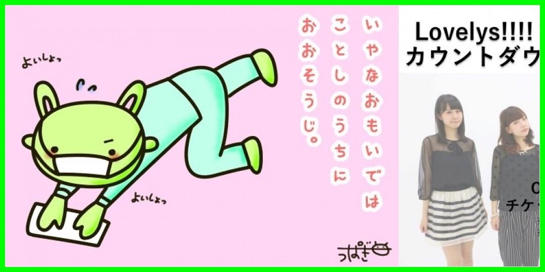 今日のブログ・ツイッター Lovelys!!!! 2015/12/31