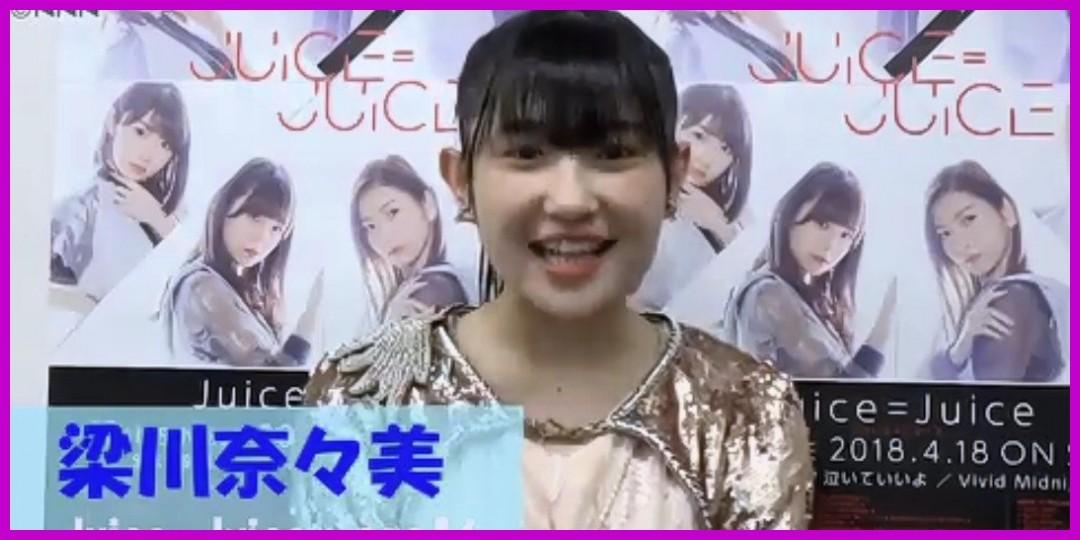 Juice=Juice<!--zzzJuice=Juice/梁川奈々美/zzz-->