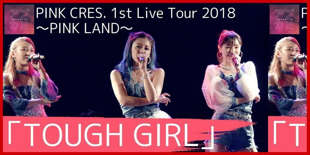 [動画あり]PINK CRES. / TOUGH GIRL【2018.07.28 西川口Hearts】[アプカミ]