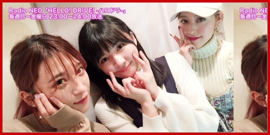 [動画あり]HELLO! DRIVE! -ハロドラ- 夏焼雅・二瓶有加・小片リサ #117