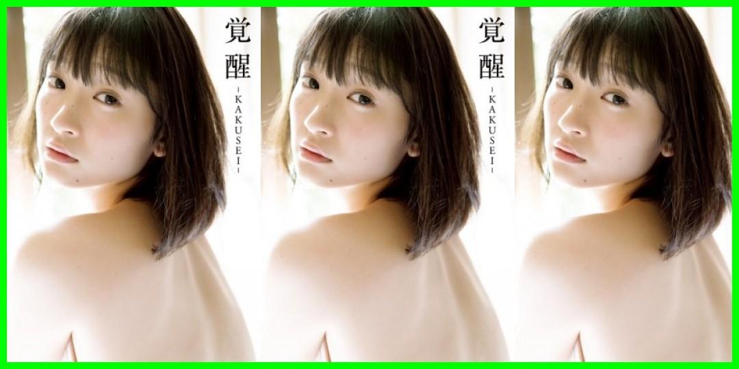 [表紙]覚醒-KAKUSEI-☆宮本佳林