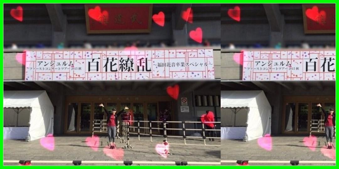 今日のブログ・ツイッター つばきファクトリー 2015/11/29