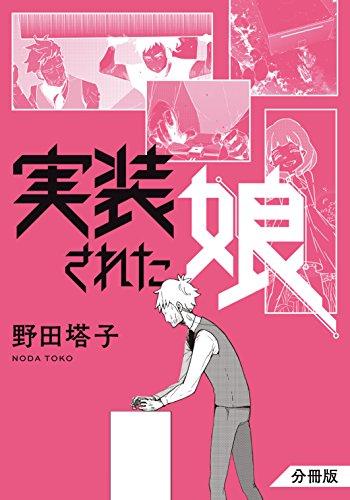 実装された娘 分冊版 (モーニングコミックス)