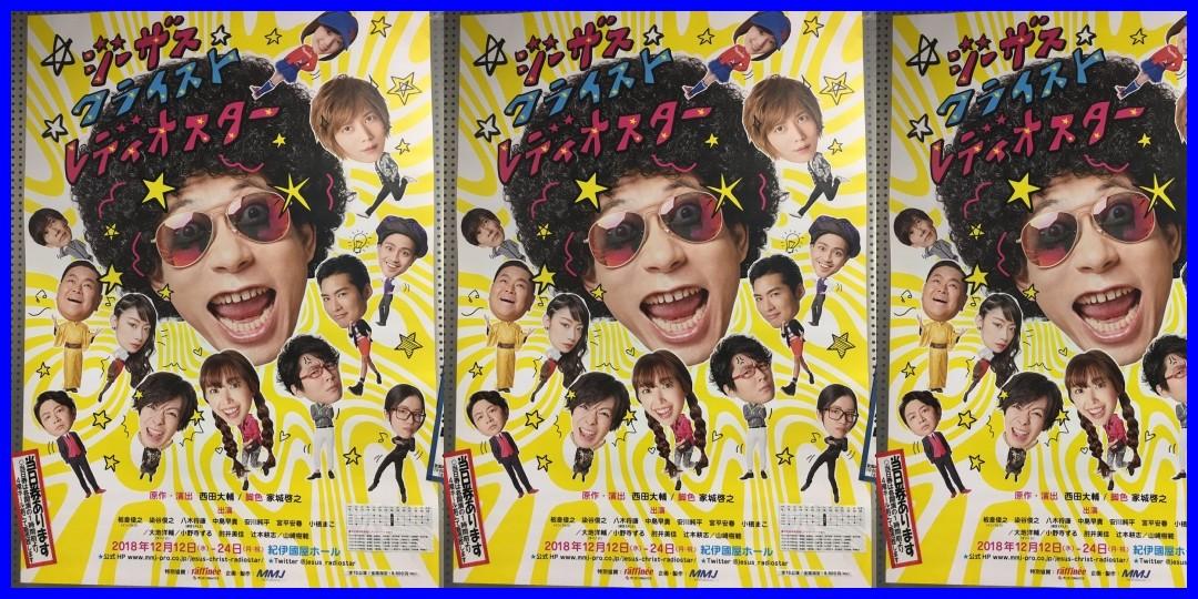 [癒してイベレポ][中島早貴]舞台「ジーザス・クライスト・レディオスター」(2018-12-22 東京)