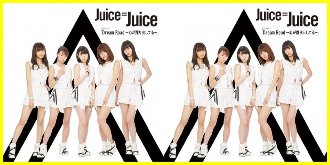 【公式】Juice=Juice イベントV「Dream Road~心が躍り出してる~」・イベントV「KEEP ON 上昇志向!!」・イベントV「明日やろうはバカやろう」販売のお知らせ