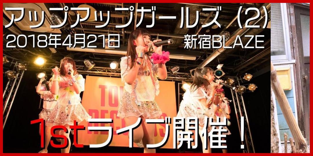 [動画あり]アップアップガールズ(2)単独ライブまで後14日! #アプガ2