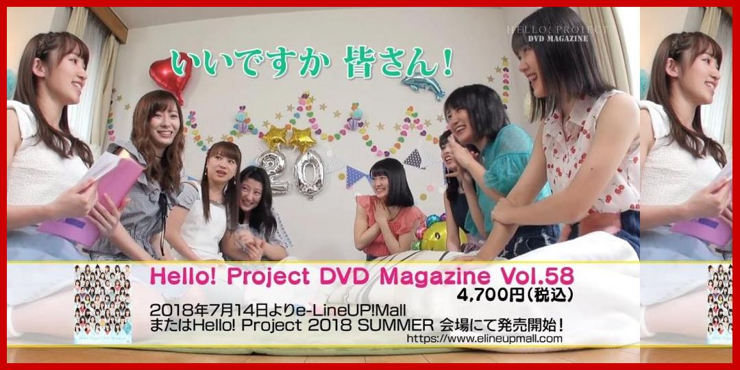 [動画あり][UF Goods land]Hello! Project DVD MAGAZINE Vol.58 CM