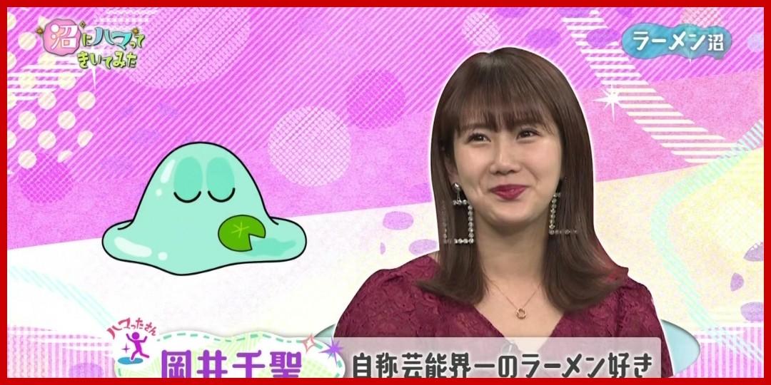 [動画あり][岡井千聖]沼にハマってきいてみた『ラーメン沼~至福の一杯、大集合!~』(2018-12-12)