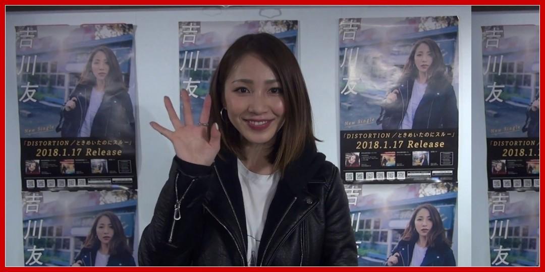 [動画あり]吉川友から、新年(2018年)のご挨拶!