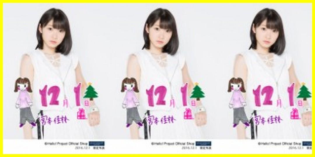 【公式】●12/1(木)宮本佳林バースデー当日限定生写真『Happy Birthday Karin♪』<直筆プリント入りL判>