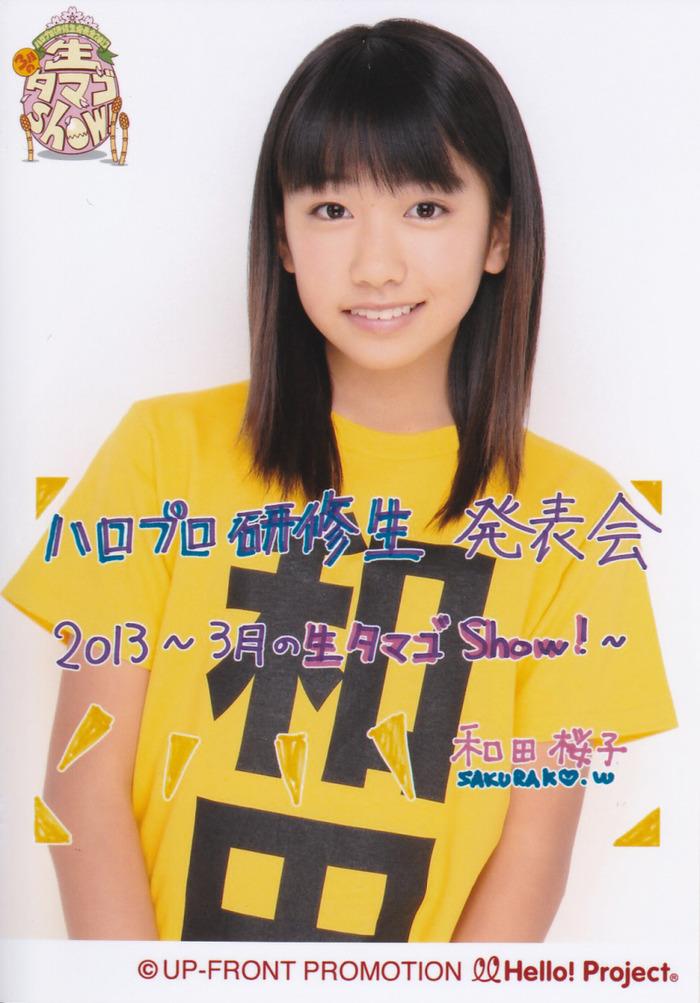 和田桜子 (14)