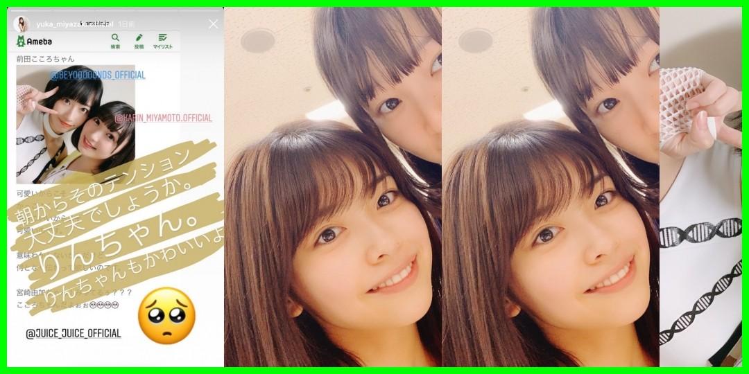 【tiny tiny#87】ゲスト:モーニング娘。'19 石田亜佑美 コーナーゲスト:Juice=Juice 宮本佳林