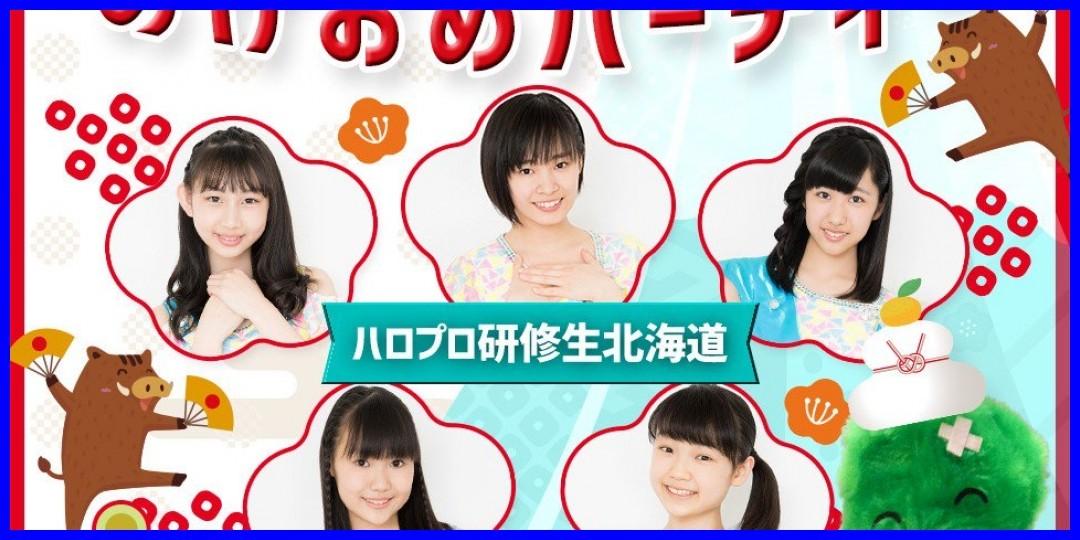 [癒してイベレポ][ハロプロ研修生/ハロプロ研修生北海道]Hello! Project 20th Anniversary!! Hello! Project 2019 WINTER(2019-01-06 東京)