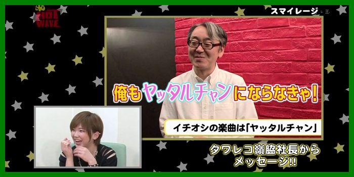 【動画あり】和田彩花・福田花音・竹内朱莉『HOT WAVE』