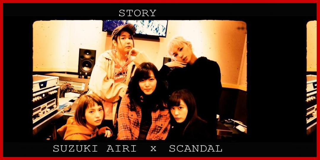 [動画あり]STORY / 鈴木愛理 × SCANDAL(Recording  1 Chorus ver.)