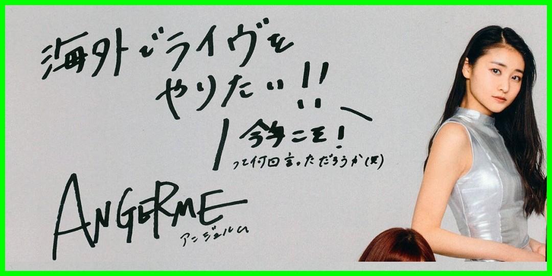 アンジュルム<!--zzzアンジュルム/和田彩花/共通など/zzz-->