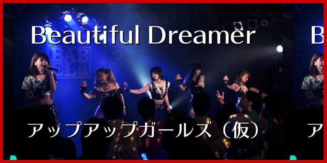 [動画あり]Beautiful Dreamer アップアップガールズ(仮)LIVEパフォーマンス  #アプガ[アップアップガールズ]