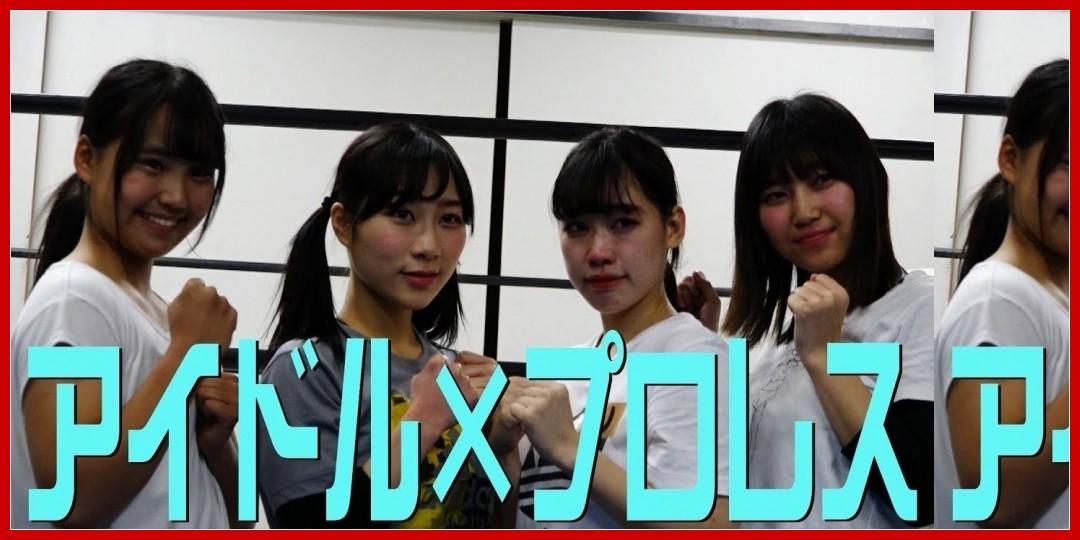 [動画あり]アイドル×プロレス #アプガプロレス が出来るまで! プロレスデビュー編vol③