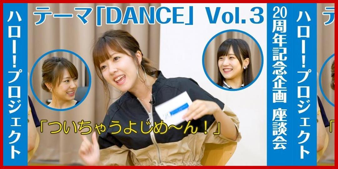 [動画あり][アプカミ]ハロー!プロジェクト 20周年記念企画 DANCE座談会 Vol.3