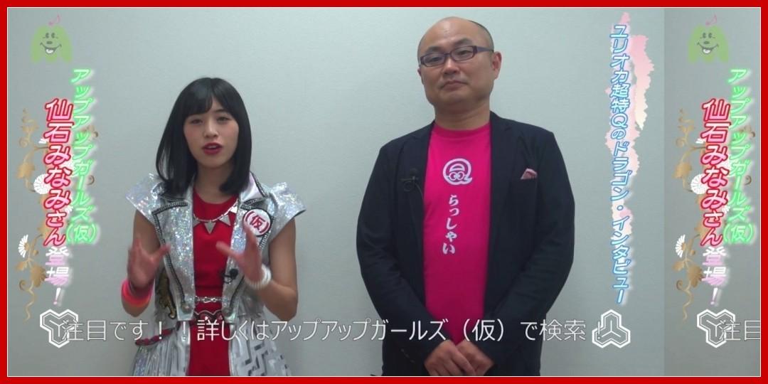 [動画あり]ミシラジTV 8月号 ドラゴンインタビュー(仙石みなみ出演部分)