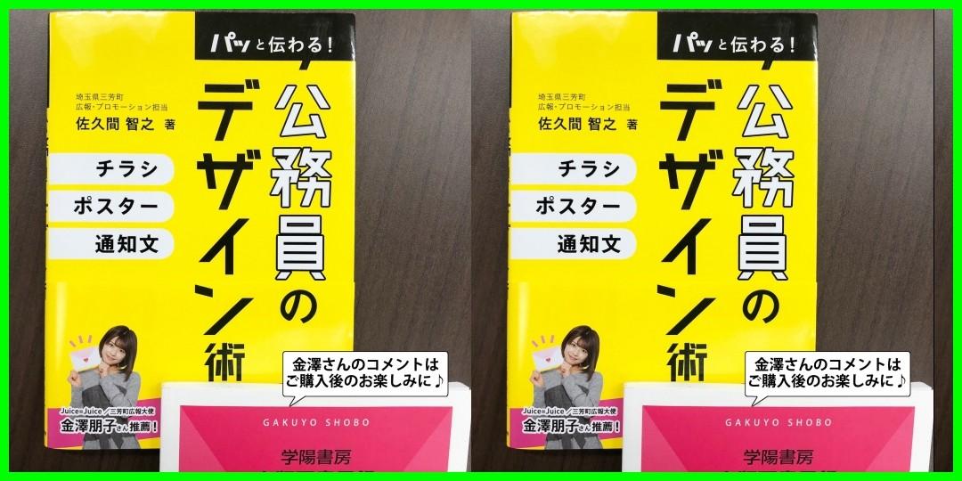 Juice=Juice<!--zzzJuice=Juice/金澤朋子/zzz-->