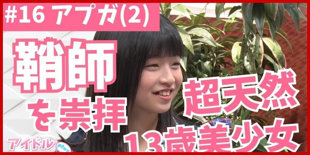 鞘師里保を崇拝する美少女13歳 天然キャラすぎる【アイドルもういっちょプラス#16 ゲスト:アップアップガールズ(2)】
