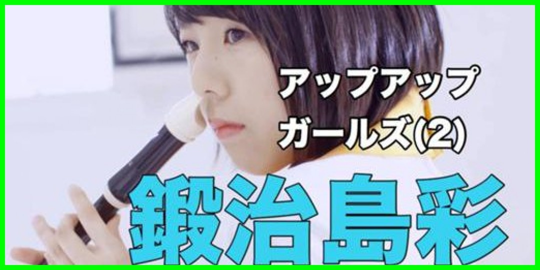 アップアップガールズ(2)<!--zzzアップアップガールズ(2)/鍛治島彩/zzz-->