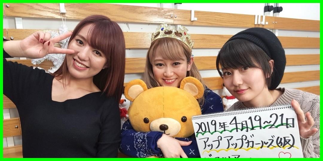 [アップアップガールズ(仮)]アップアップガールズ(仮)4月19日~21日バスツアー開催決定!(2019-01-16)