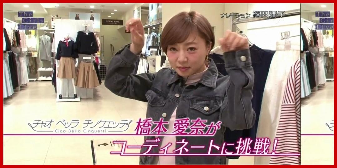 【動画あり】橋本愛奈[The Girls Live]160501