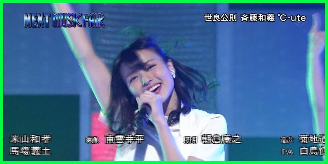 【動画あり】℃-ute[Music Fair]予告
