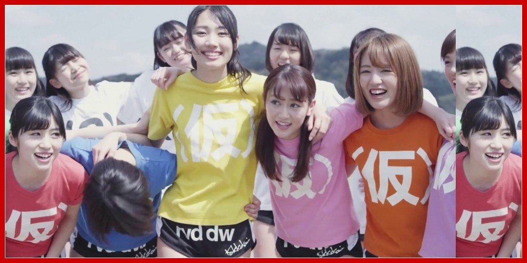 【動画あり】アップアップガールズ(仮)『FOREVER YOUNG』(UP UP GIRLS kakko KARI) (MV)