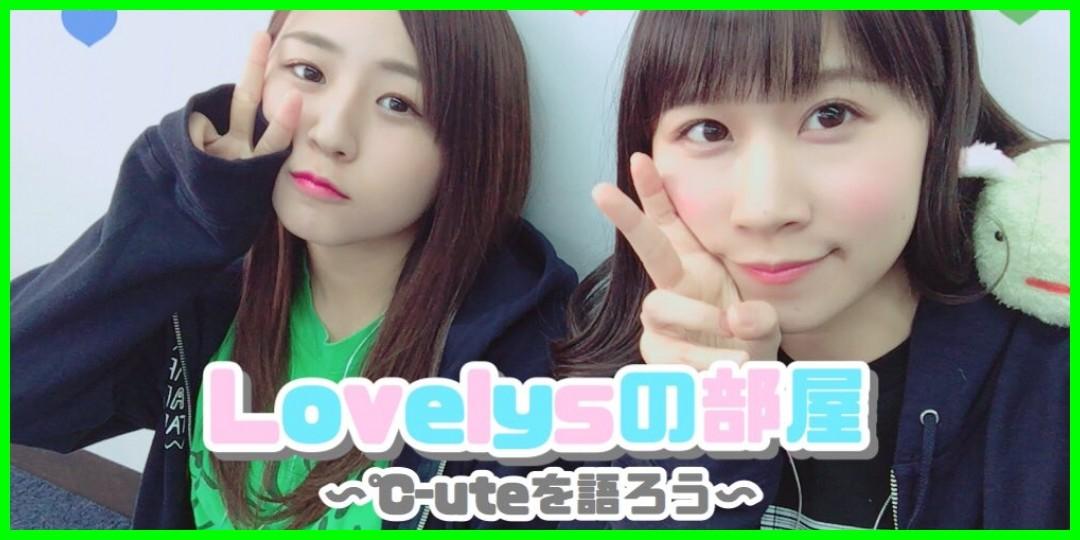 Lovelys<!--zzzLovelys/宮崎梨緒/八木沙季/zzz-->