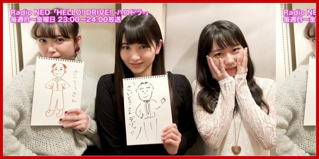 [動画あり]HELLO! DRIVE! -ハロドラ- 中島早貴・尾形春水・野中美希 #98
