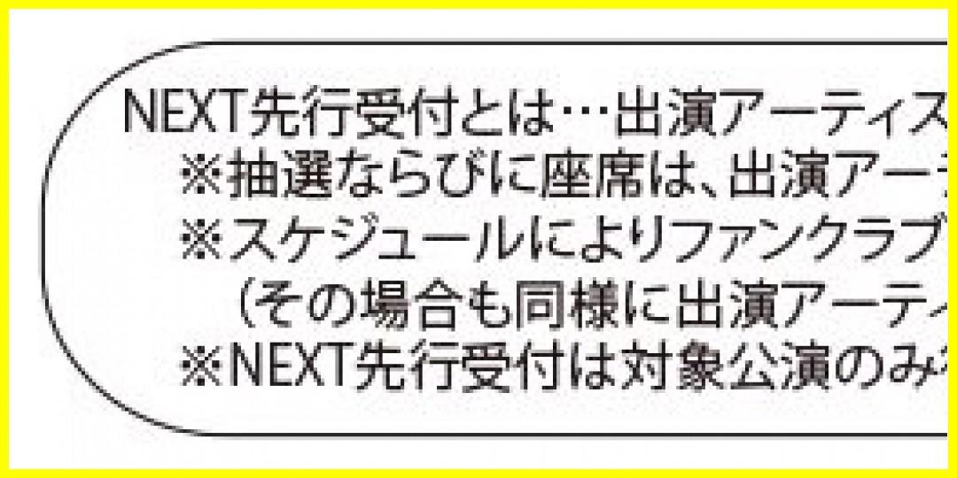 【公式】★ファンクラブ会員限定イベント★「Pink Cres.Party! in Osaka」NEXT先行受付のお知らせ