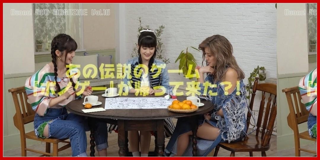 [動画あり]Buono! DVD MAGAZINE Vol.16 CM