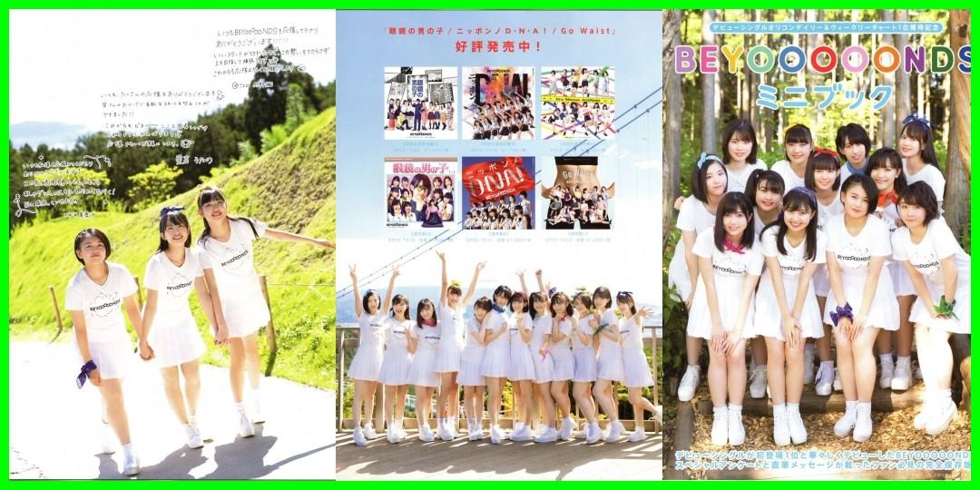 ハロプロ!TOKYO散歩【完全版】 #1 ロングver.