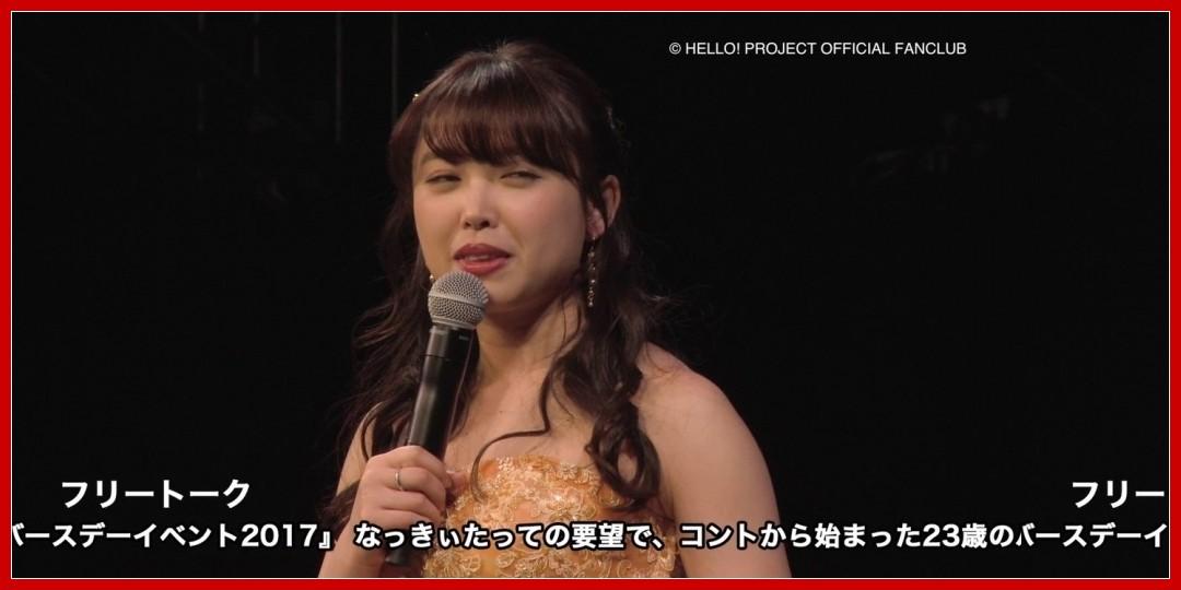 【動画あり】DVD『℃-ute 中島早貴バースデーイベント2017』