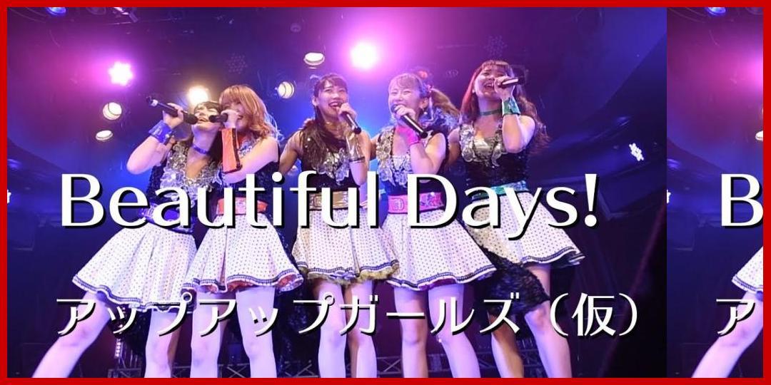 [動画あり]Beautiful Days! アップアップガールズ(仮)LIVEパフォーマンス  #アプガ[アップアップガールズ]