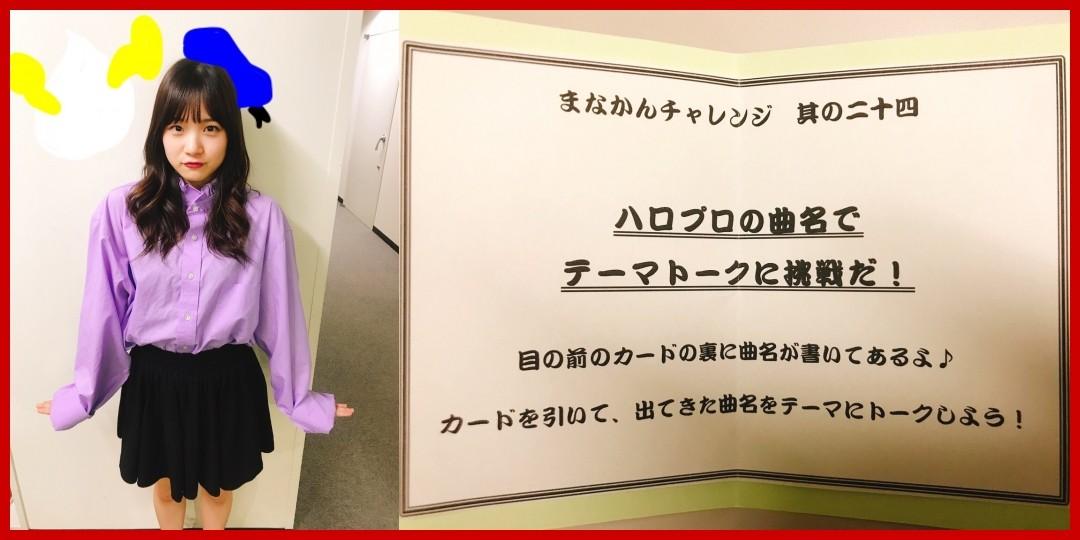 Juice=Juice<!--zzzJuice=Juice/金澤朋子/高木紗友希/段原瑠々/稲場愛香/zzz-->