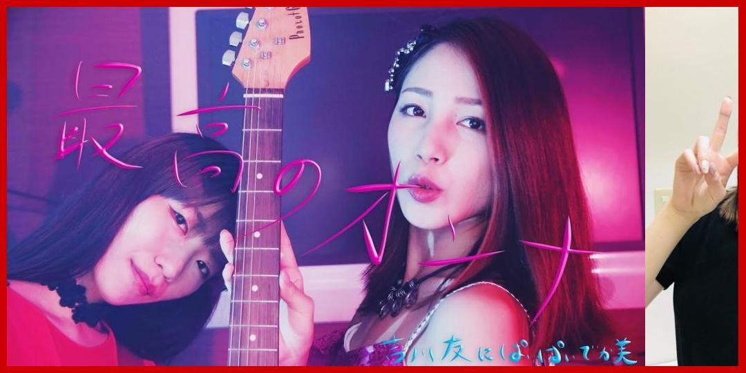 [動画あり]吉川友にぱいぱいでか美 最高のオンナ MUSIC VIDEO You Kikkawa[吉川友]