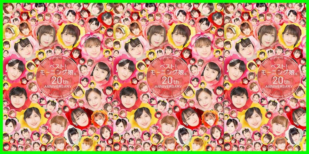 [モーニング娘。'18]モーニング娘。'19にベストアルバムの発売が キタァ~~~~~~~~~~~~~~~~~~~!!(2018-12-16)