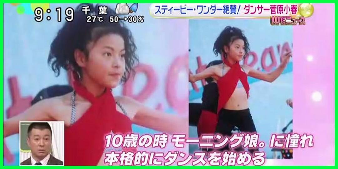 【動画あり】菅原小春さん[スッキリ!]ダンスをするきっかけはモーニング娘。